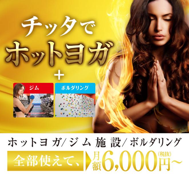 Hot&fitness カルド川崎 室温40℃ 湿度55%