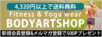 4,320円以上で送料無料 Fitness&YogaWear BODYARTSHOP 新規会員登録&メルマガ登録で500Pプレゼント