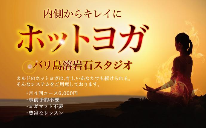 Hot&Shape CALDO渋谷 SHIBUYA