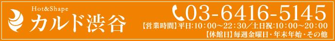 Hot&Shape CALDO渋谷【営業時間】平日 10:00~22:30/土日祝 10:00~20:00 03-6416-5145 【休館日】毎週金曜日・年末年始・その他