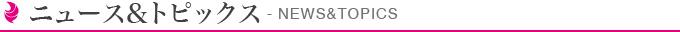 ニュース&トピックス- NEWS&TOPICS