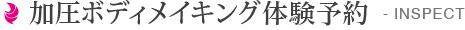 加圧ボディメイキング体験予約- INSPECT