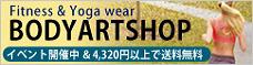 お買い得イベント開催中 FitnessWear&YogaWear BodyArtShop 4,320円以上で送料無料