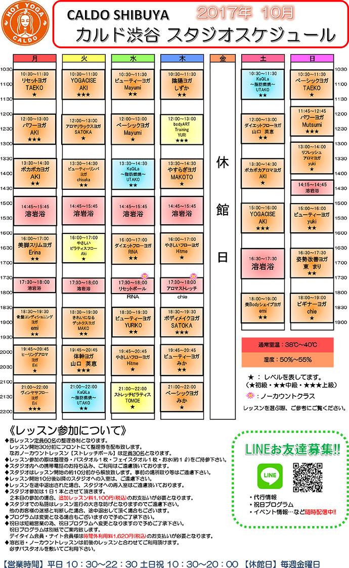 CALDO SHIBUYA STUDIO SCHEDULE カルド渋谷 スタジオスケジュール