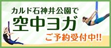 カルド石神井公園で空中ヨガご予約受付中!!