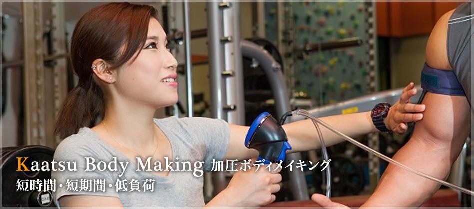 KAATSU Traning 加圧トレーニング 短時間・短期間・低負荷