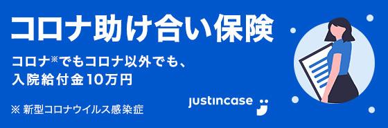 コロナ助け合い保険(入院給付金10万円)