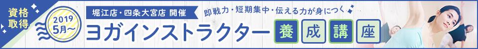 ヨガインストラクター養成講座(即戦力・短期集中・伝える力が身につく)
