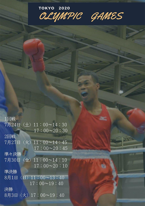 男子ボクシングウエルター級の試合日程