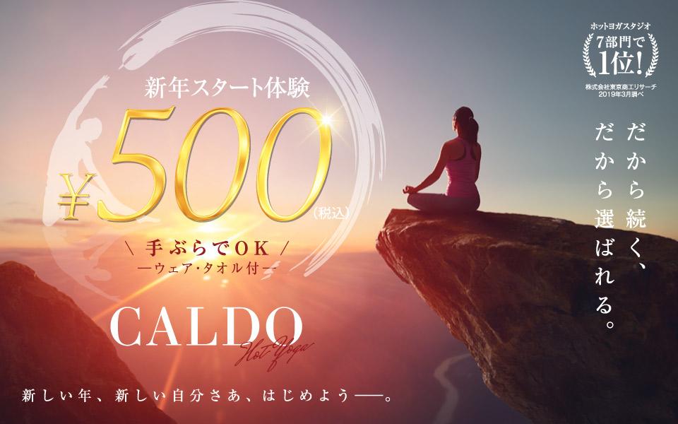 体験500円
