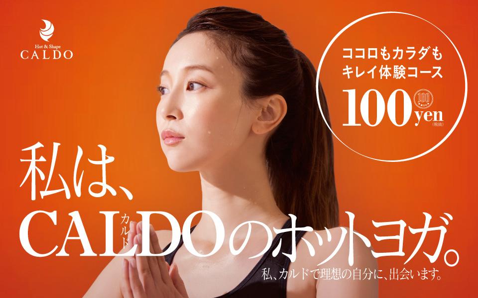 カルド 新潟万代店の画像