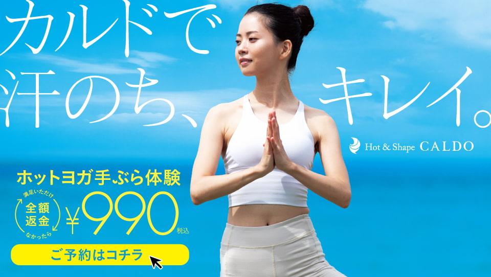 体験990円