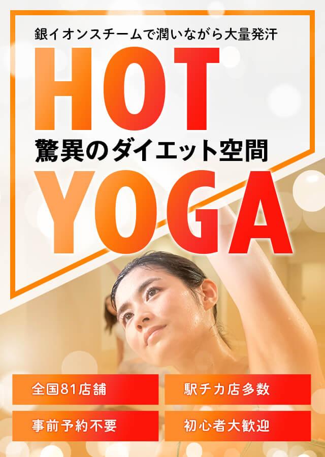 HOT YOGA 銀イオンスチームで潤いながら大量発汗 驚異のダイエット空間 全国78店舗・駅チカ店多数・事前予約不要・初心者大歓迎