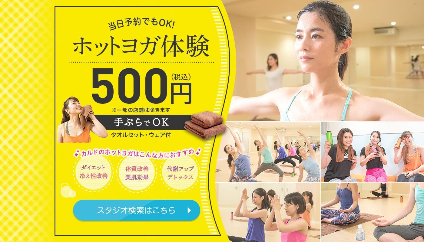 ホットヨガ体験500円 手ぶらでOK タオルセット・ウェア付 カルドのホットヨガはこんな方におすすめ(ダイエット・冷え性改善・体質改善・美肌効果・代謝アップ・デトックス)