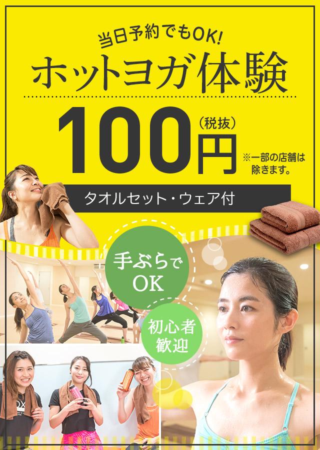 ホットヨガ体験100円 手ぶらでOK タオルセット・ウェア付 カルドのホットヨガはこんな方におすすめ(ダイエット・冷え性改善・体質改善・美肌効果・代謝アップ・デトックス)