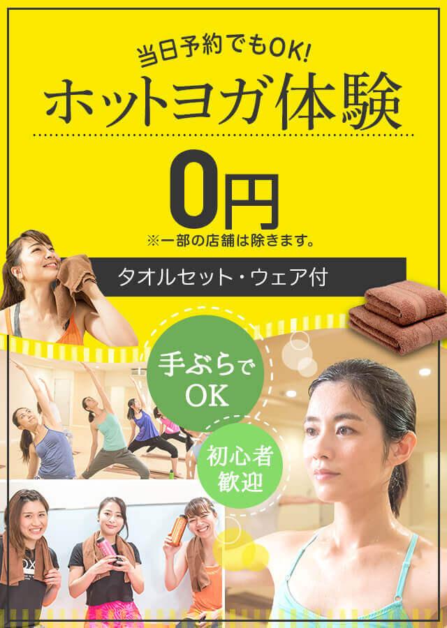 ホットヨガ体験0円 手ぶらでOK タオルセット・ウェア付 カルドのホットヨガはこんな方におすすめ(ダイエット・冷え性改善・体質改善・美肌効果・代謝アップ・デトックス)