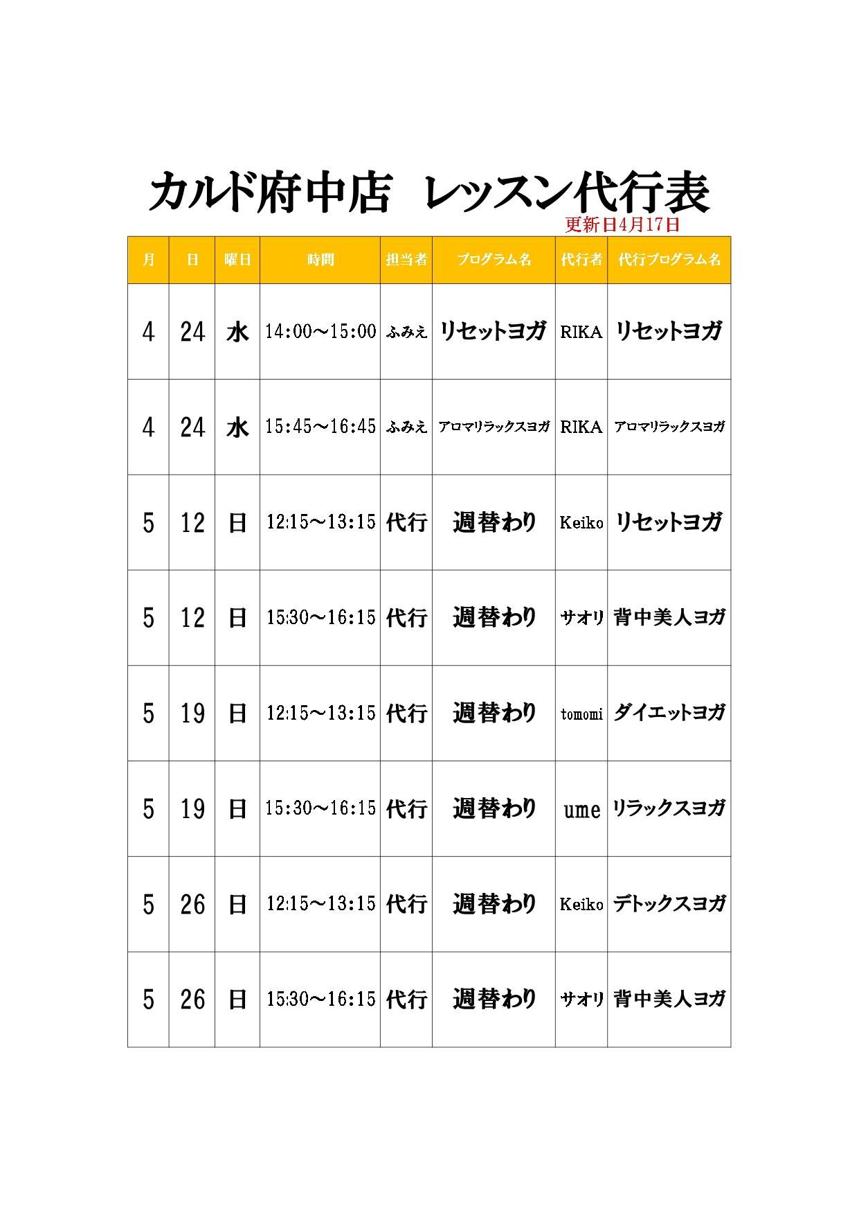 代行掲示【告知用】1_page-0001 (1)