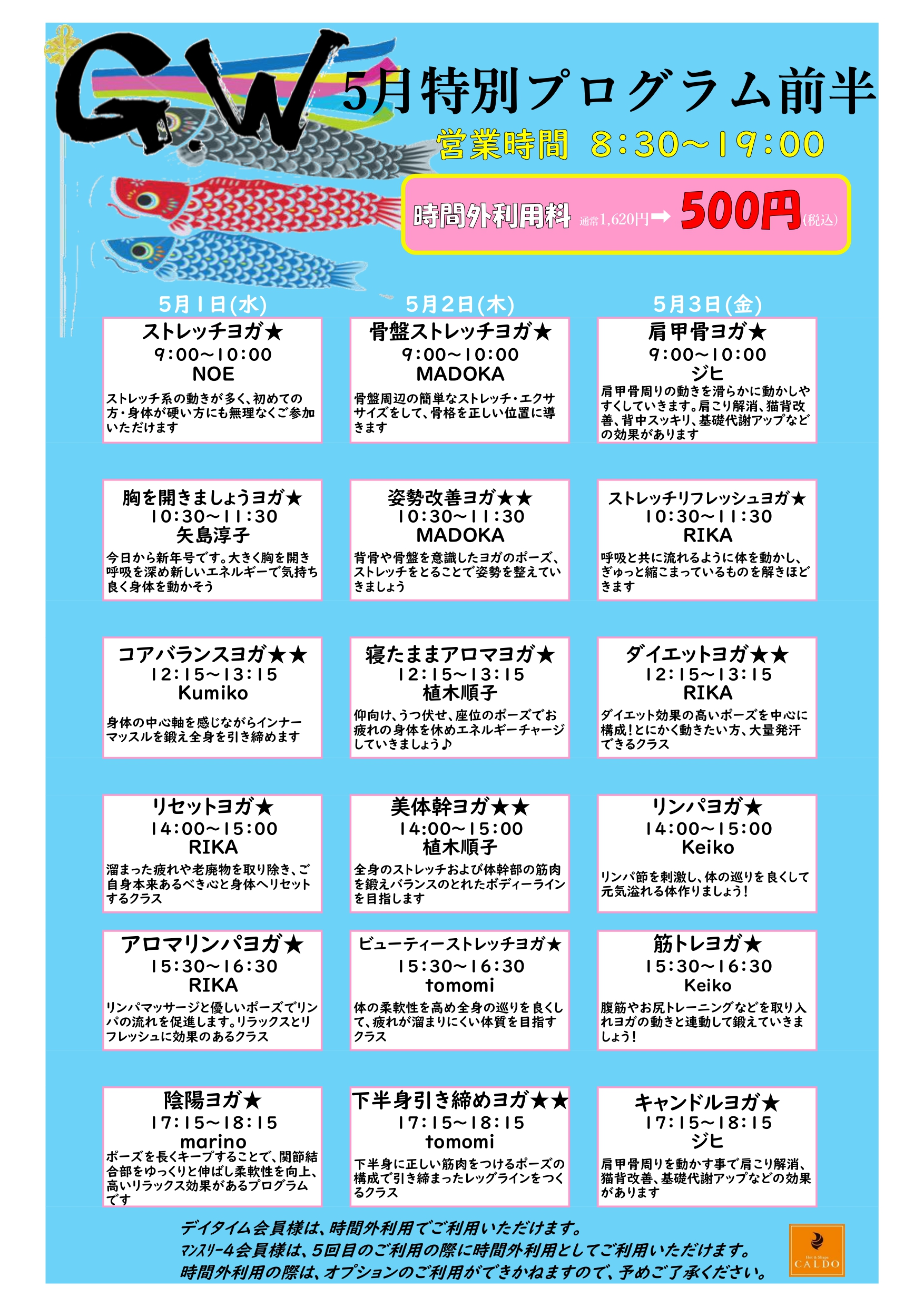 【府中】5月GWプログラム_page-0001