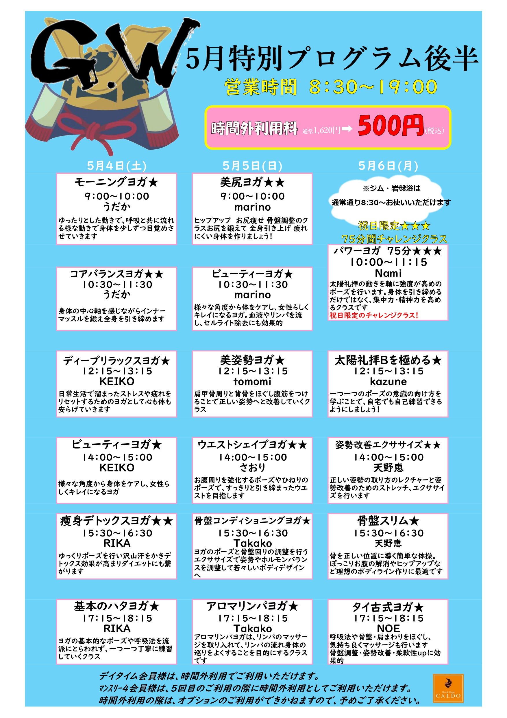 【府中】5月GWプログラム_page-0002