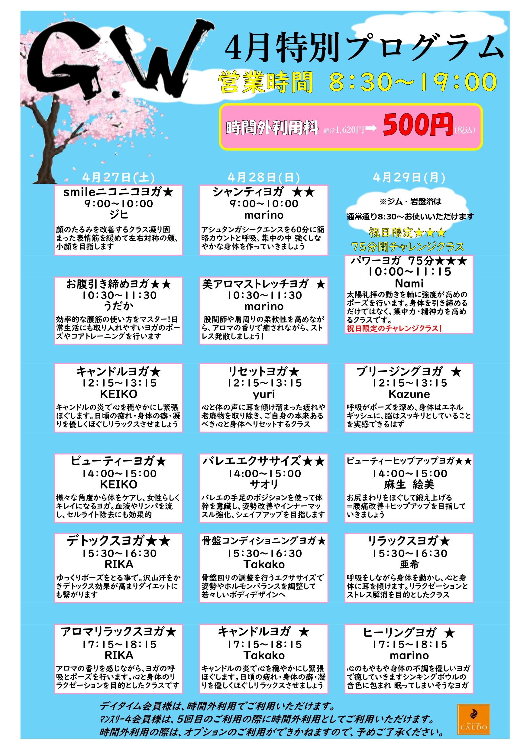 【府中】4月GWプログラム_page-0001 (3)