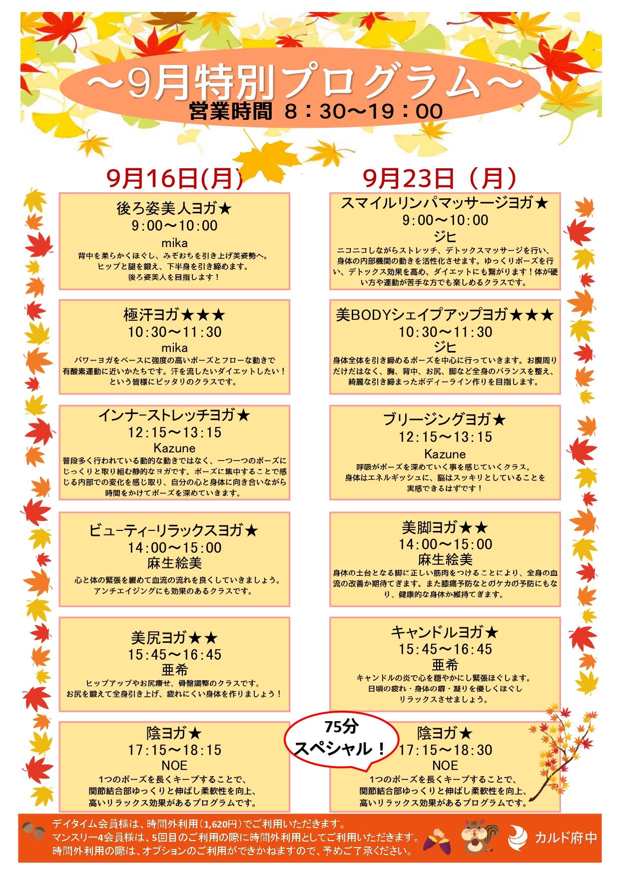 9月特別プログラム_page-0001