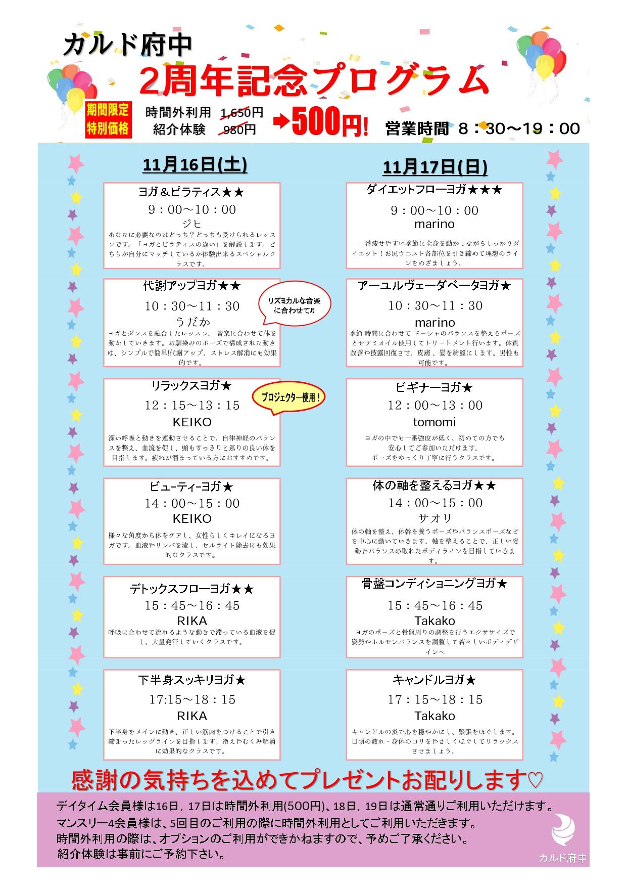 【府中】2周年記念特別プログラム1_page-0001