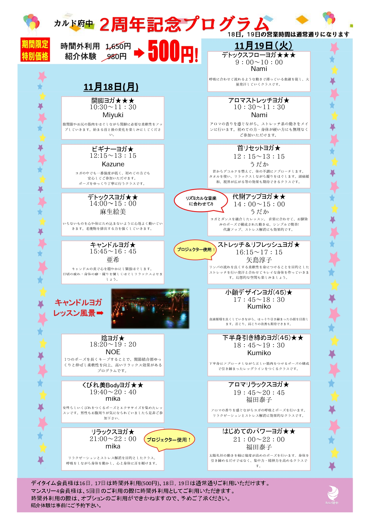 【府中】2周年記念特別プログラム2_page-0001