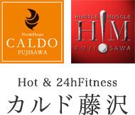 Hot & 24hFitness カルド藤沢