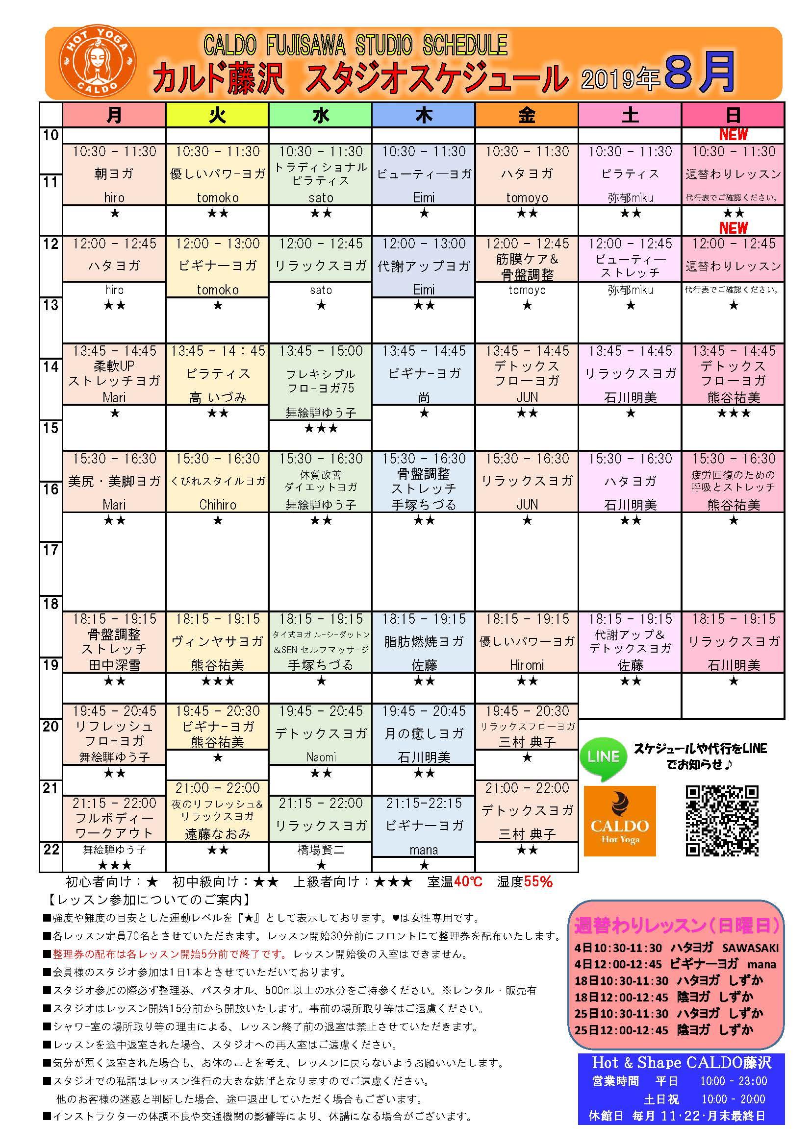 【カルド藤沢】8月レッスンスケジュール