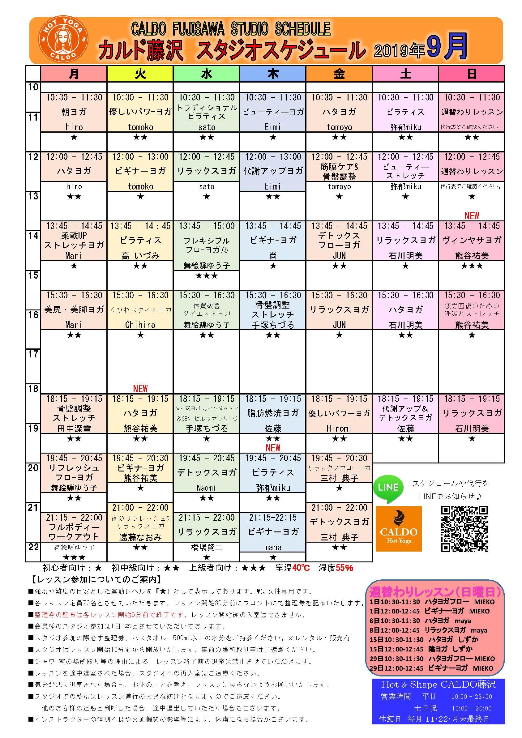 【カルド藤沢】9月レッスンスケジュール