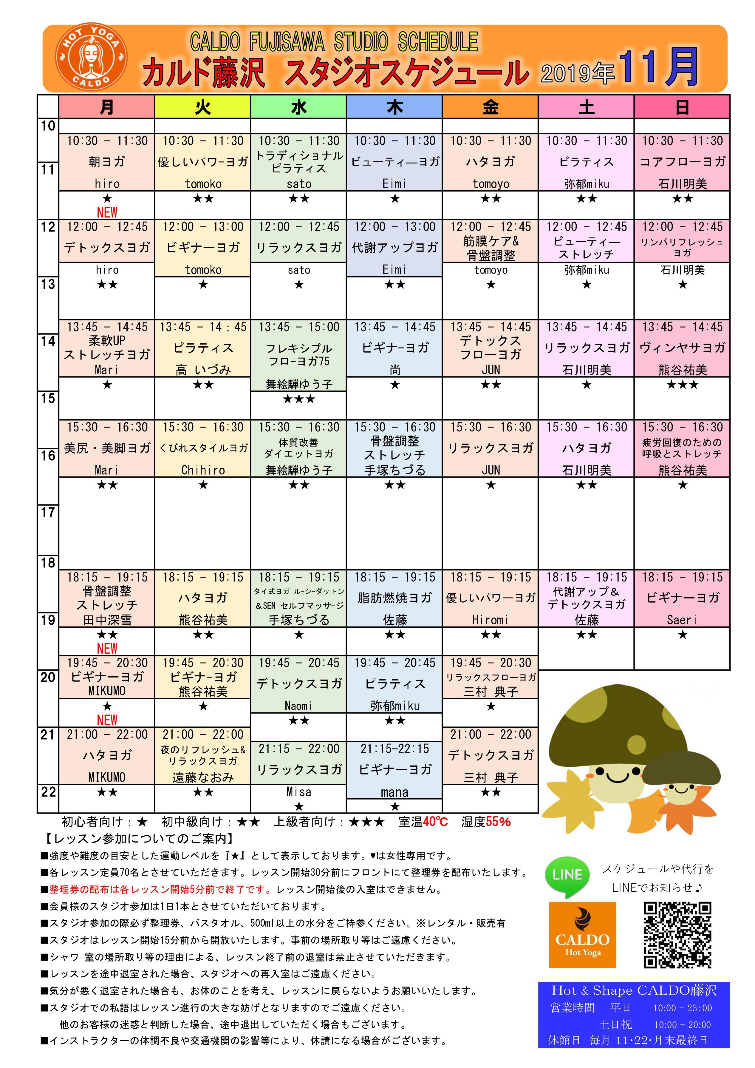 【カルド藤沢】11月レッスンスケジュール