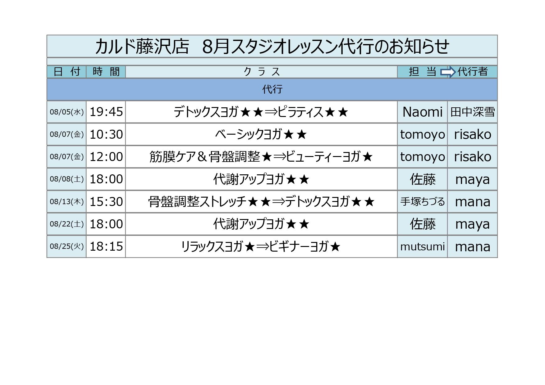 【原本】最新8月代行のおしらせ_page-0001
