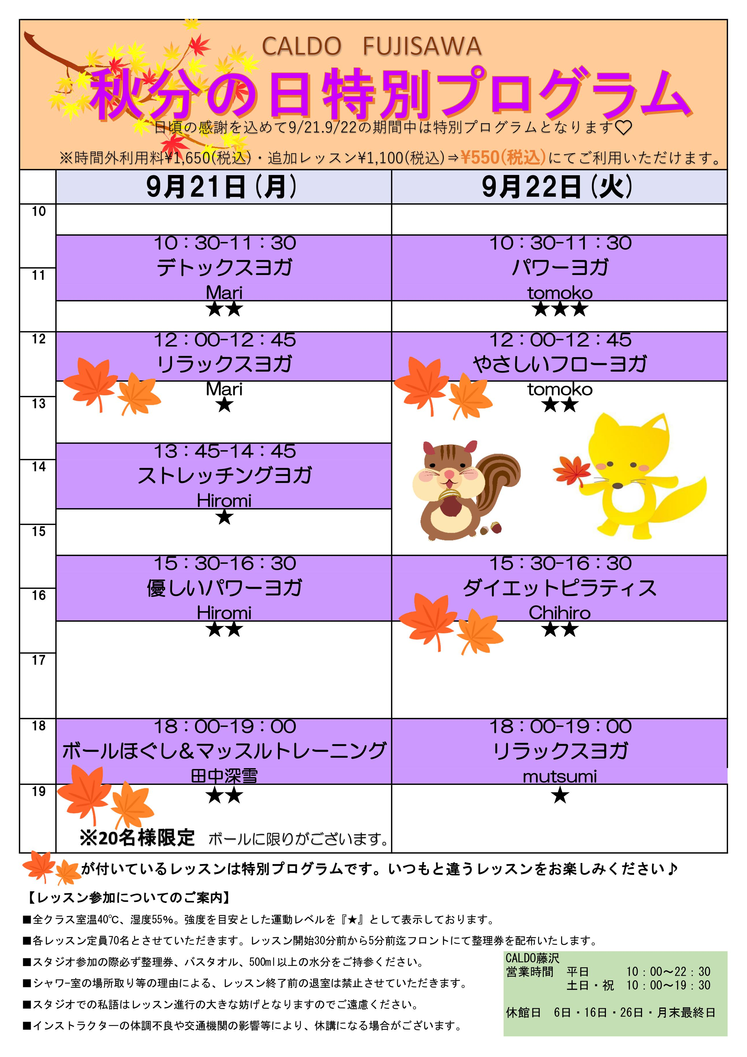 9月祝日プログラム