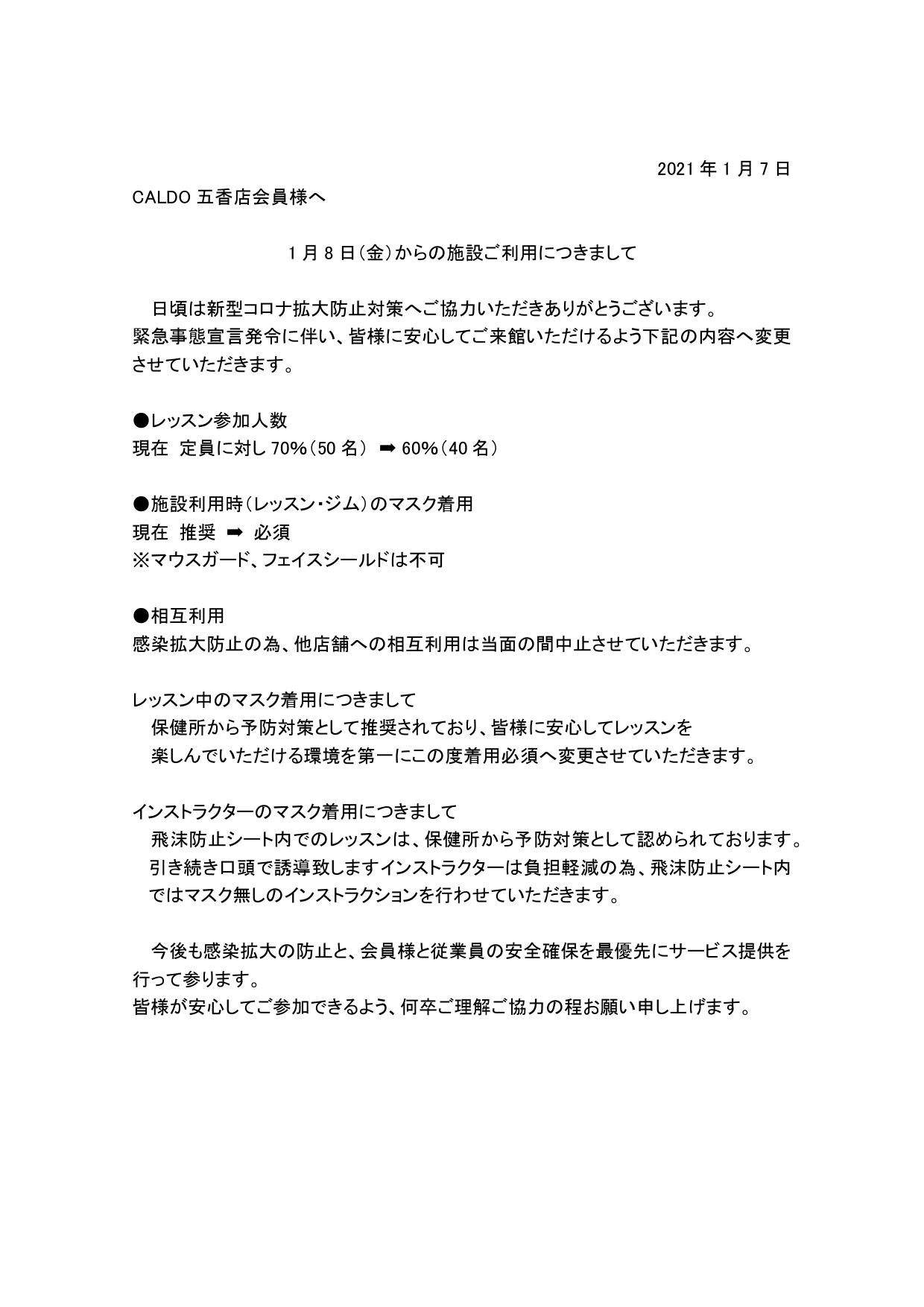 五香マスク・定員告知用_page-0001 (1)