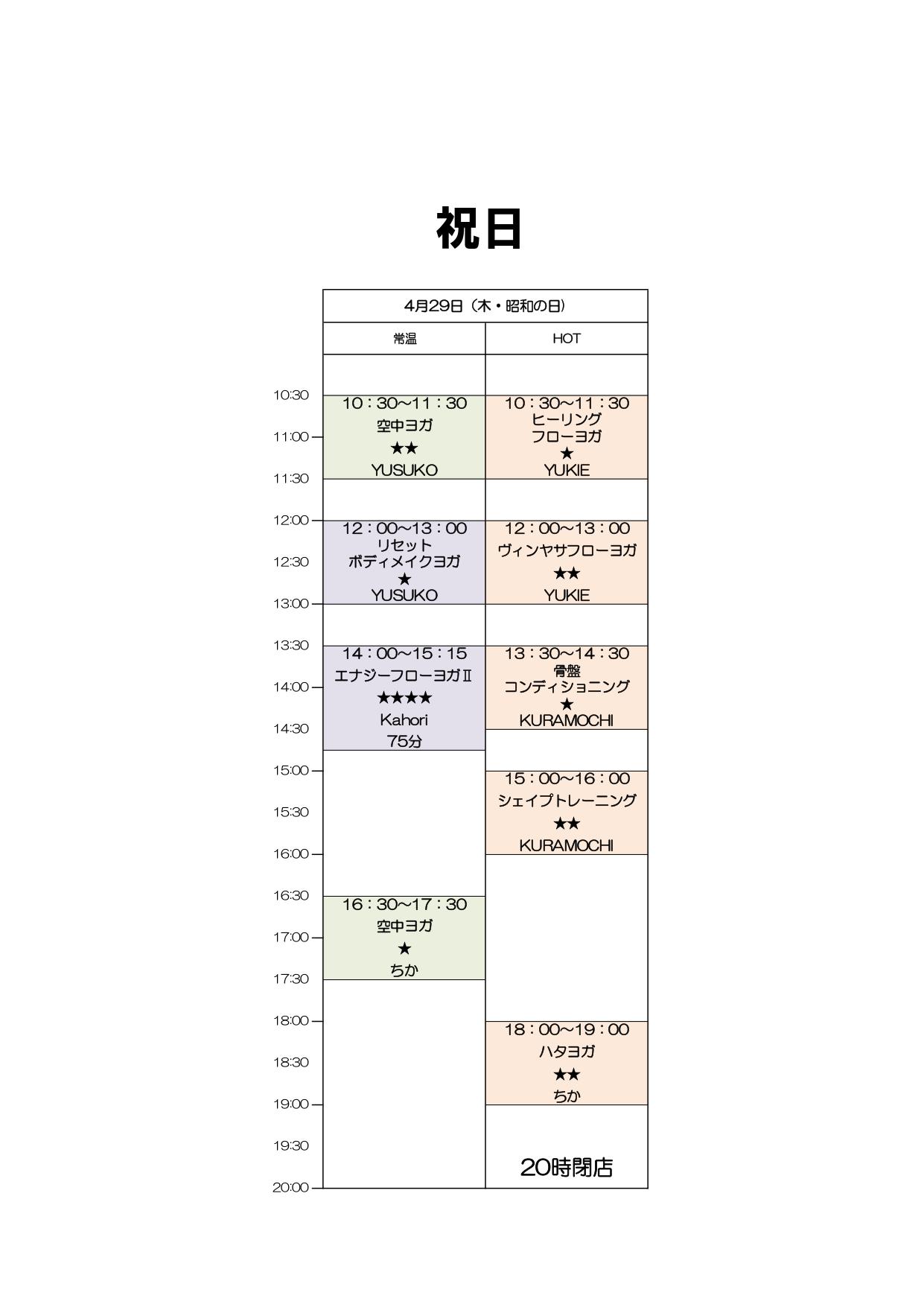 2021年4月五香スケジュール (HP祝日)copy_page-0001