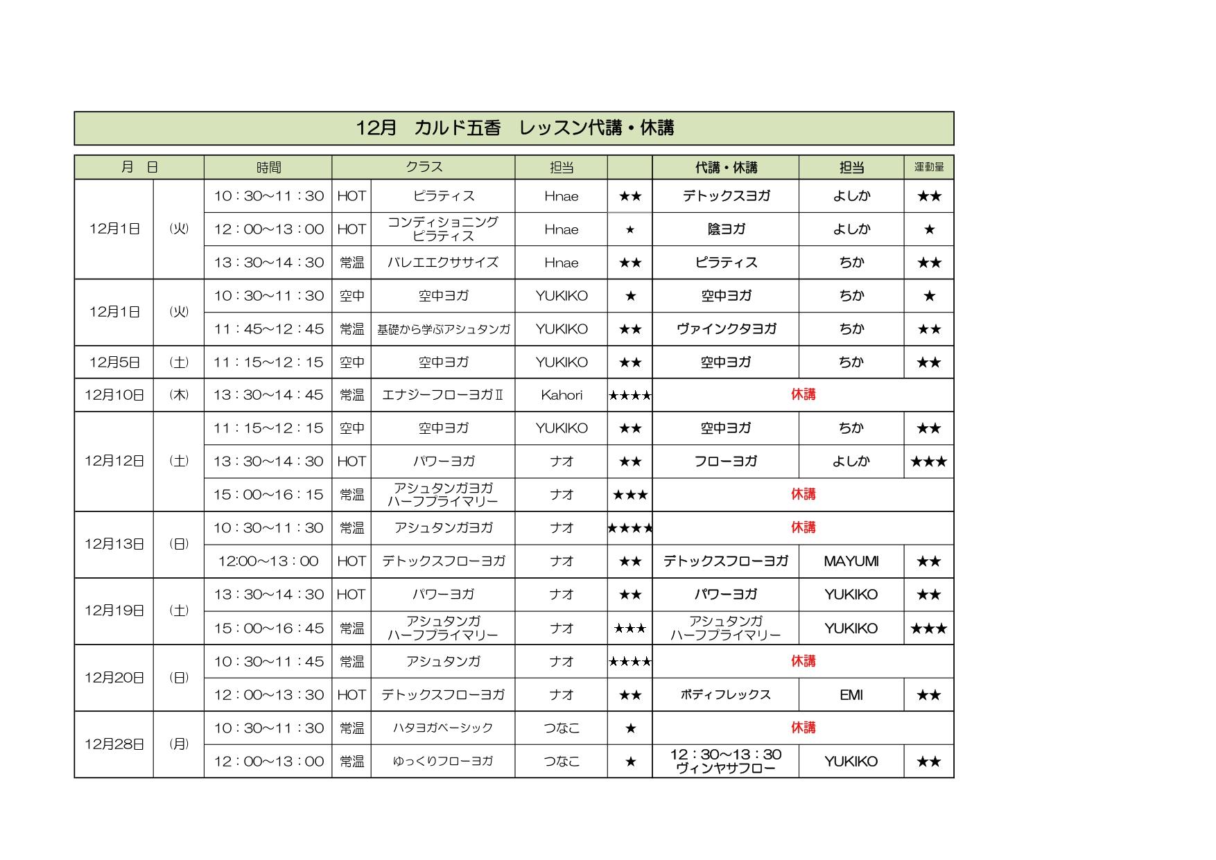 2020年12月五香スケジュール (代講休講、HP用)_page-0001
