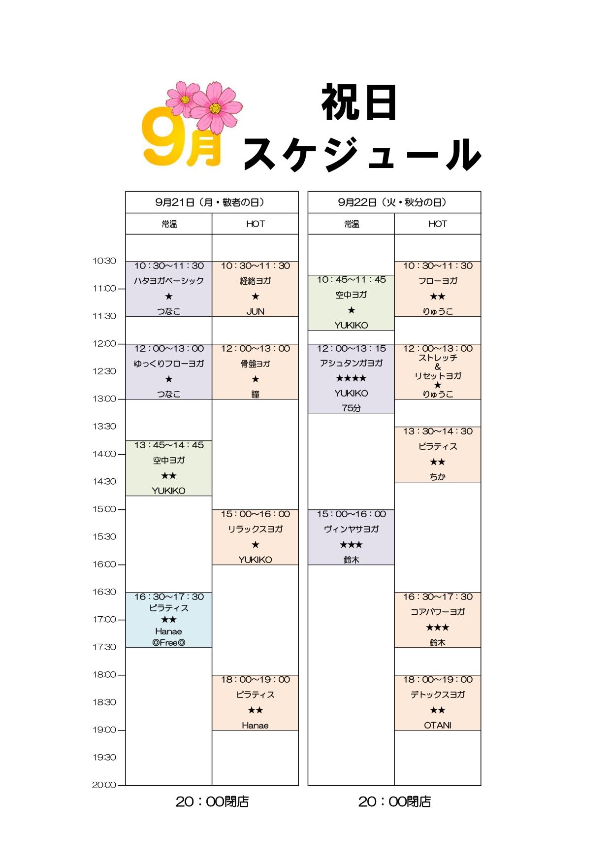 2020年9月五香スケジュール(祝日)_page-0001