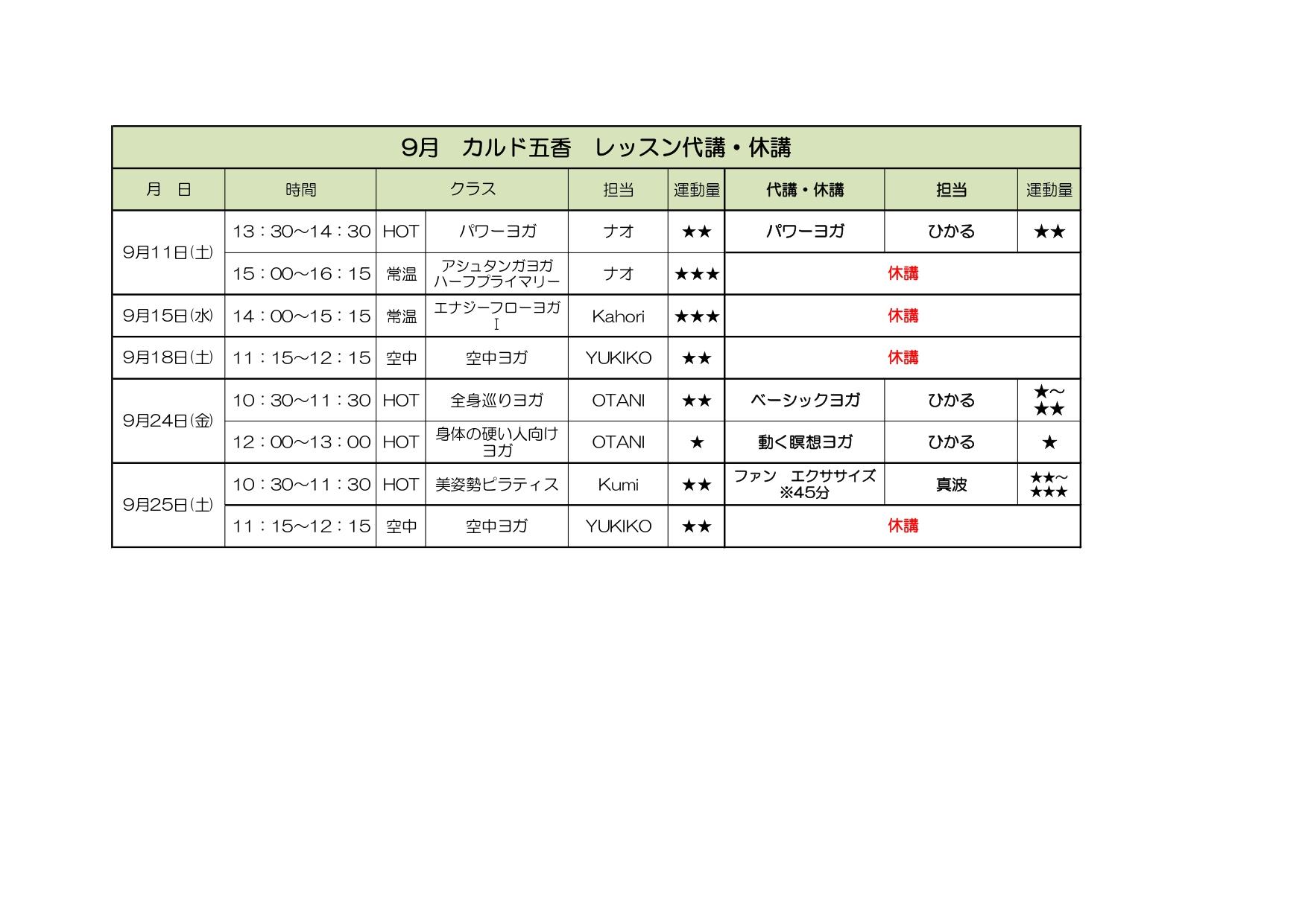 【HP代講】2021年9月五香スケジュール _page-0001 (1)