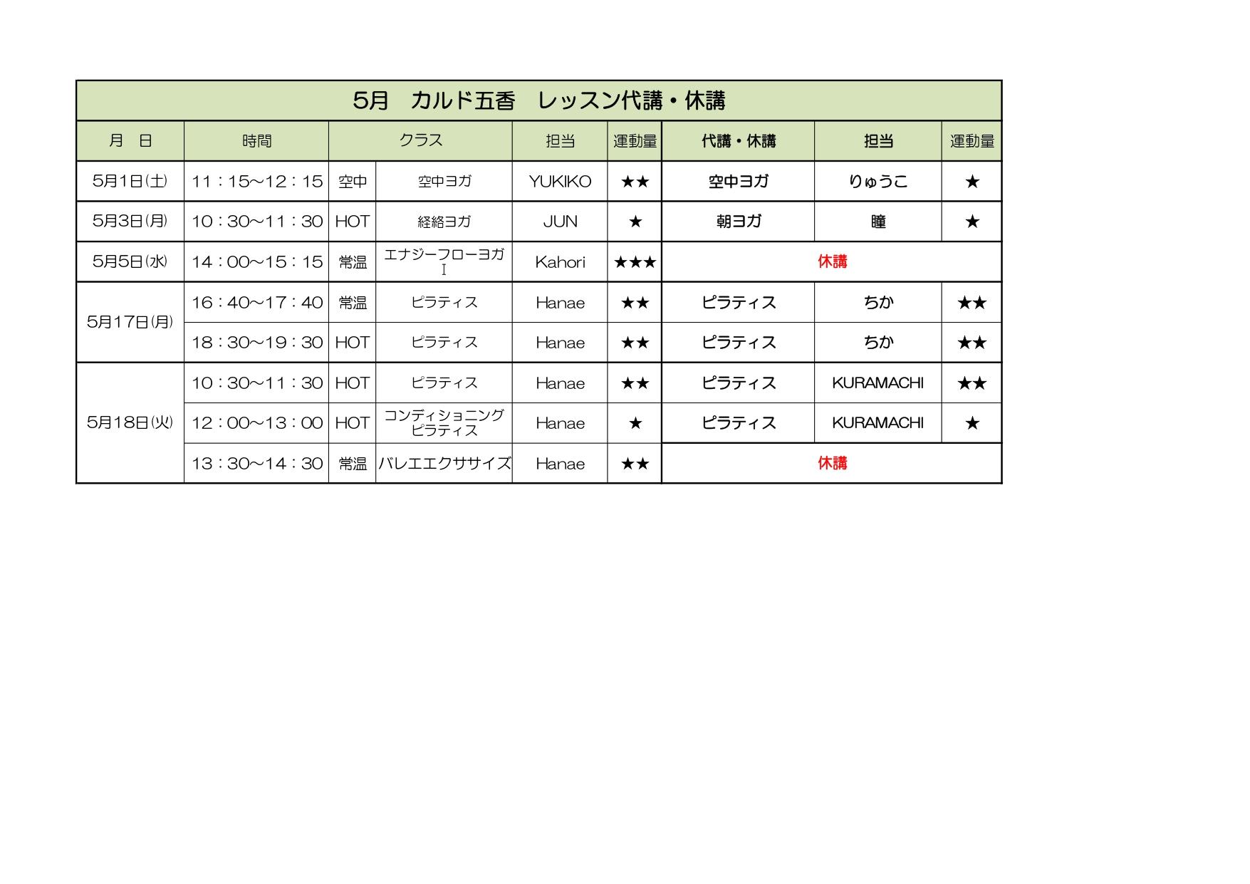 2021年代講5月五香スケジュール(HP用)_page-0001