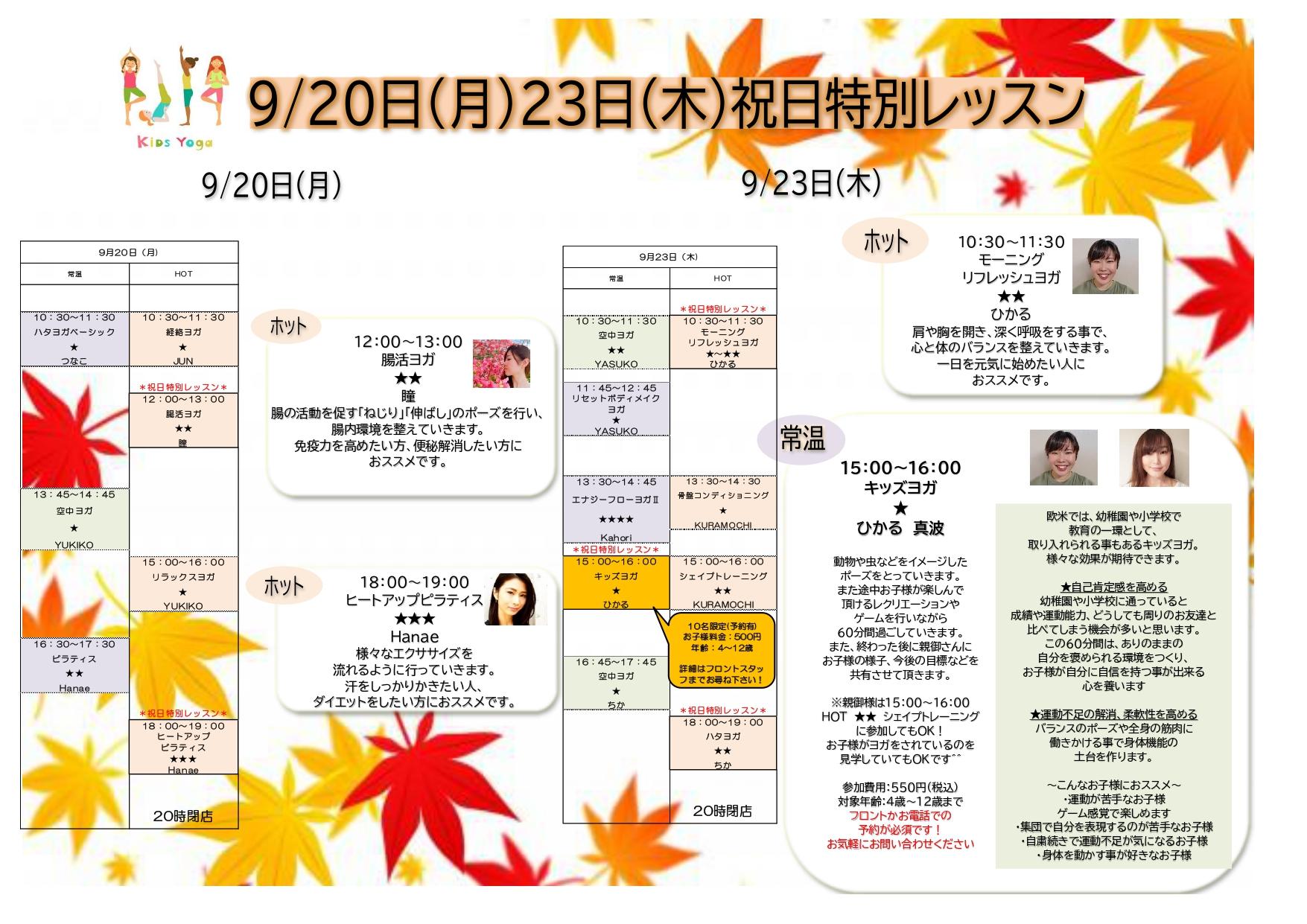 【祝日レッスン内容】2021年9月五香スケジュール _page-0001