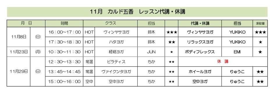 2020年11月五香スケジュール(代講)_page-0001