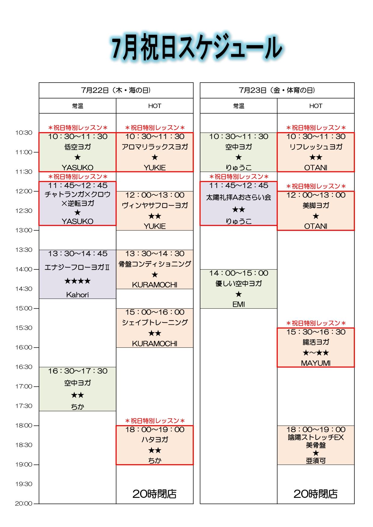 【HP用】2021年7月祝日五香スケジュール copy_page-0001