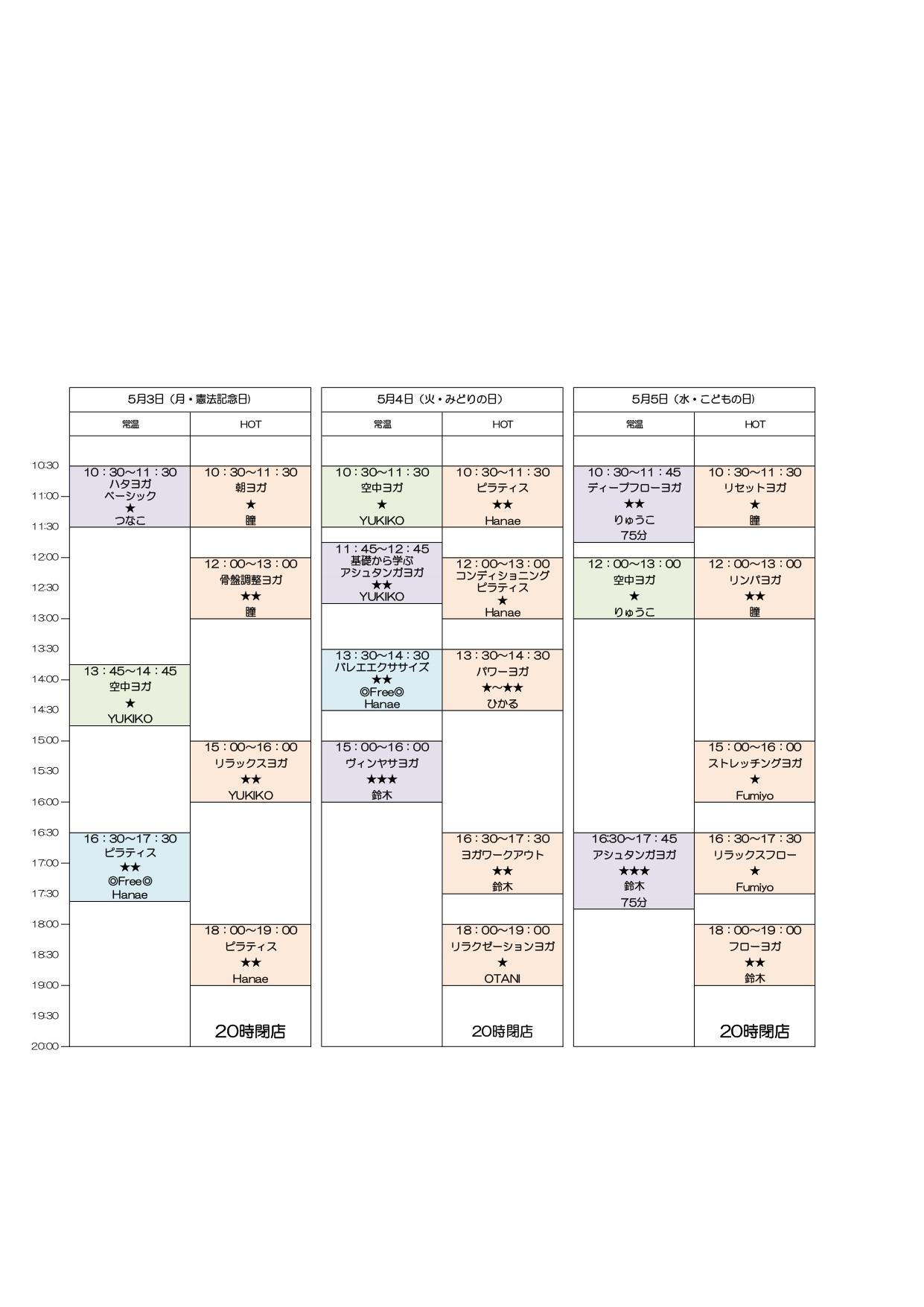 2021年5月五香祝日スケジュール(HP用)_page-0001