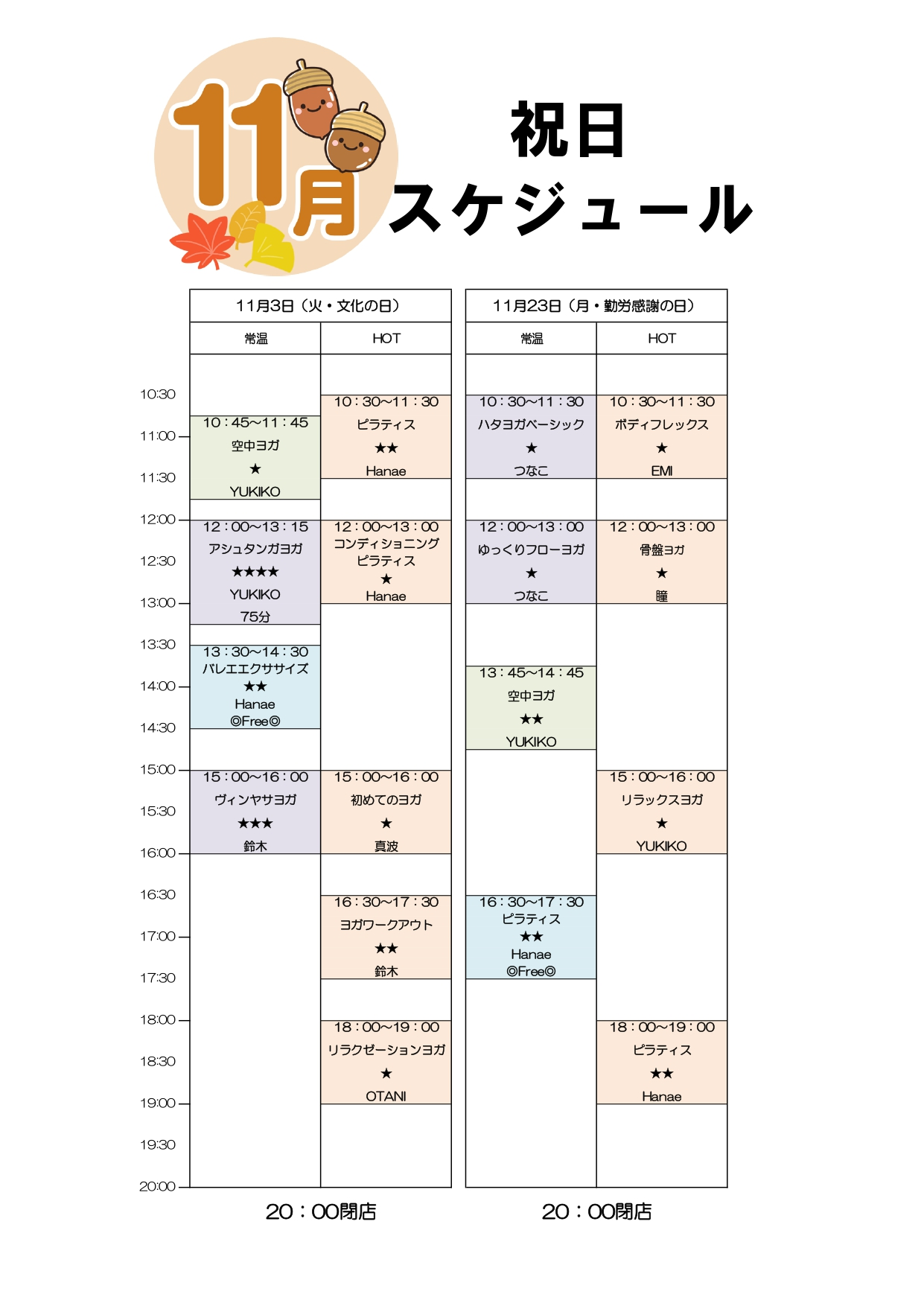 2020年11月五香スケジュール(祝日)_page-0001