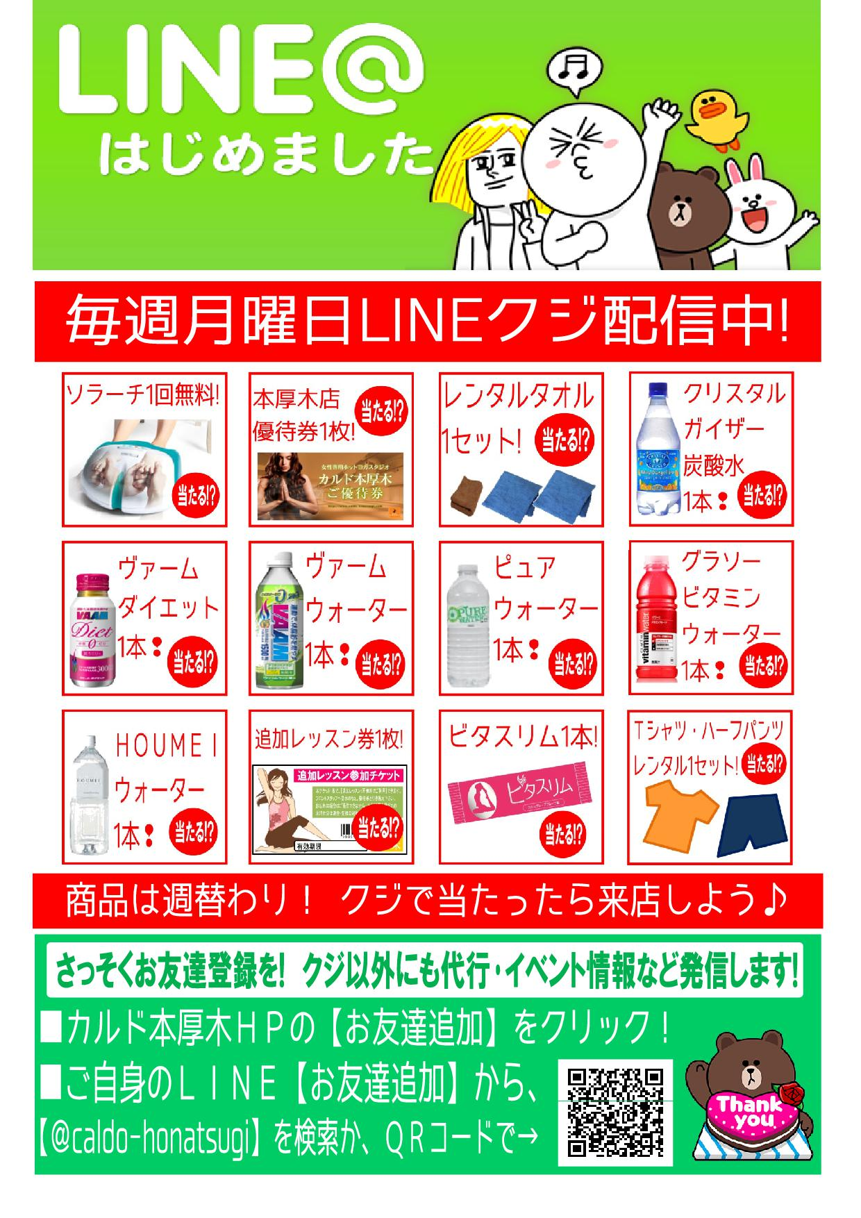 LINE@告知