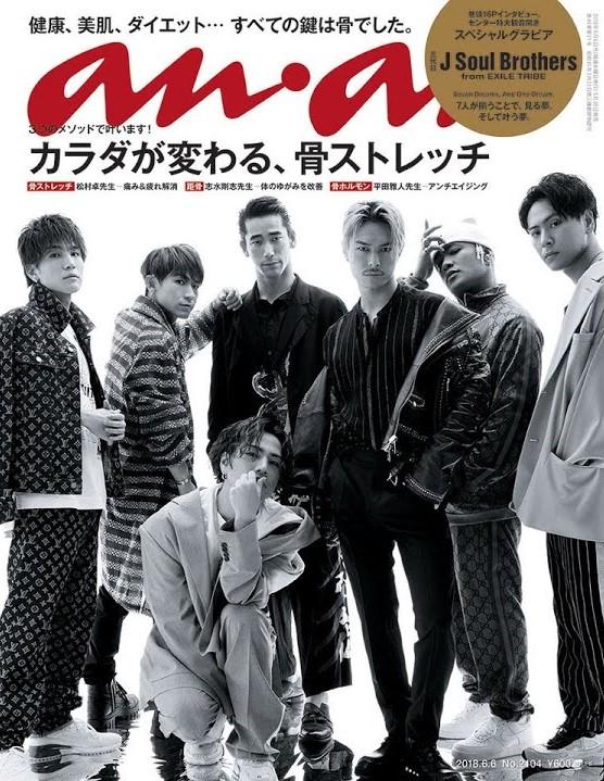【anan】5月30日発売号