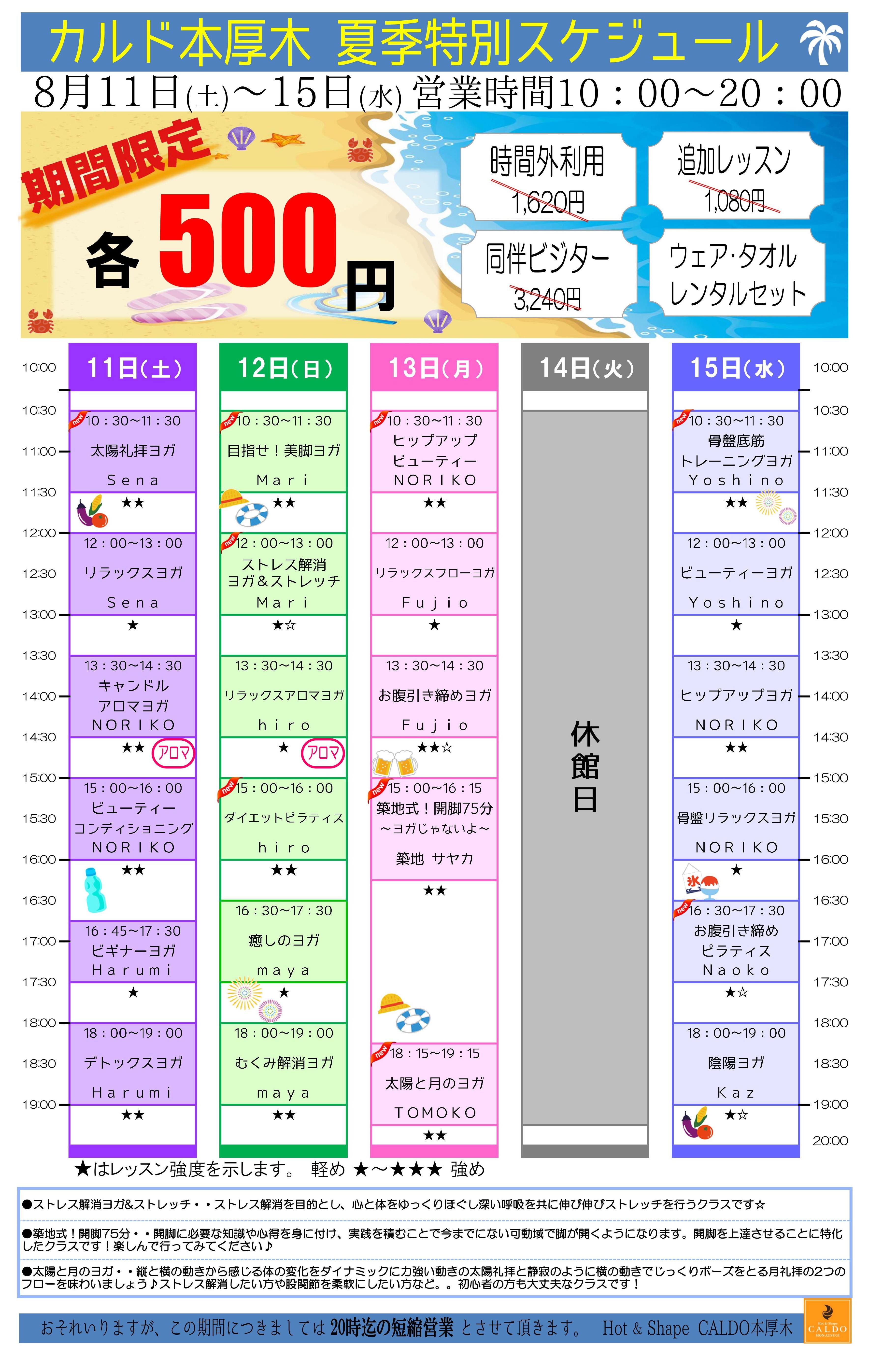 8月11日~15日(お盆)