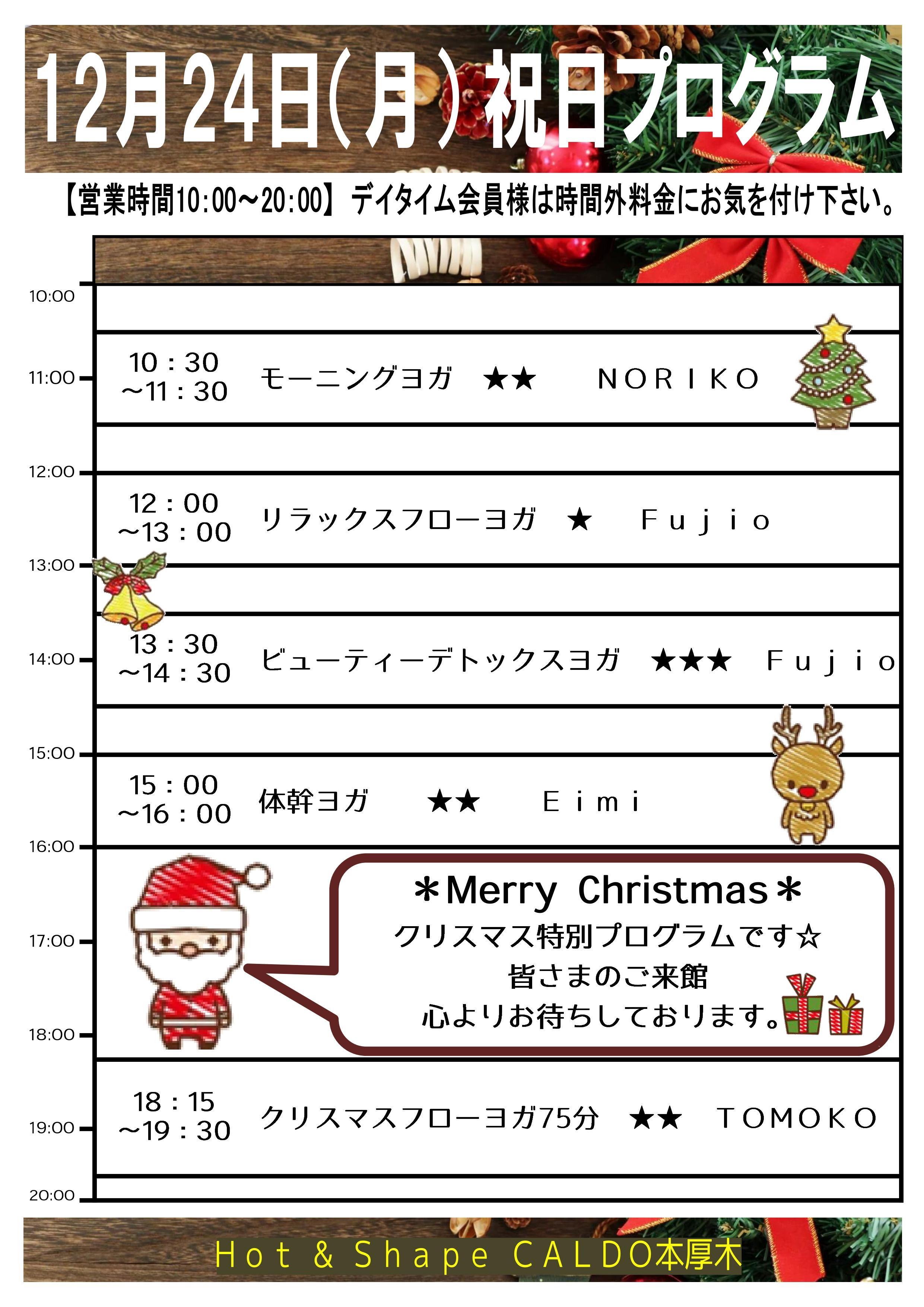 12月24日(振替休日)