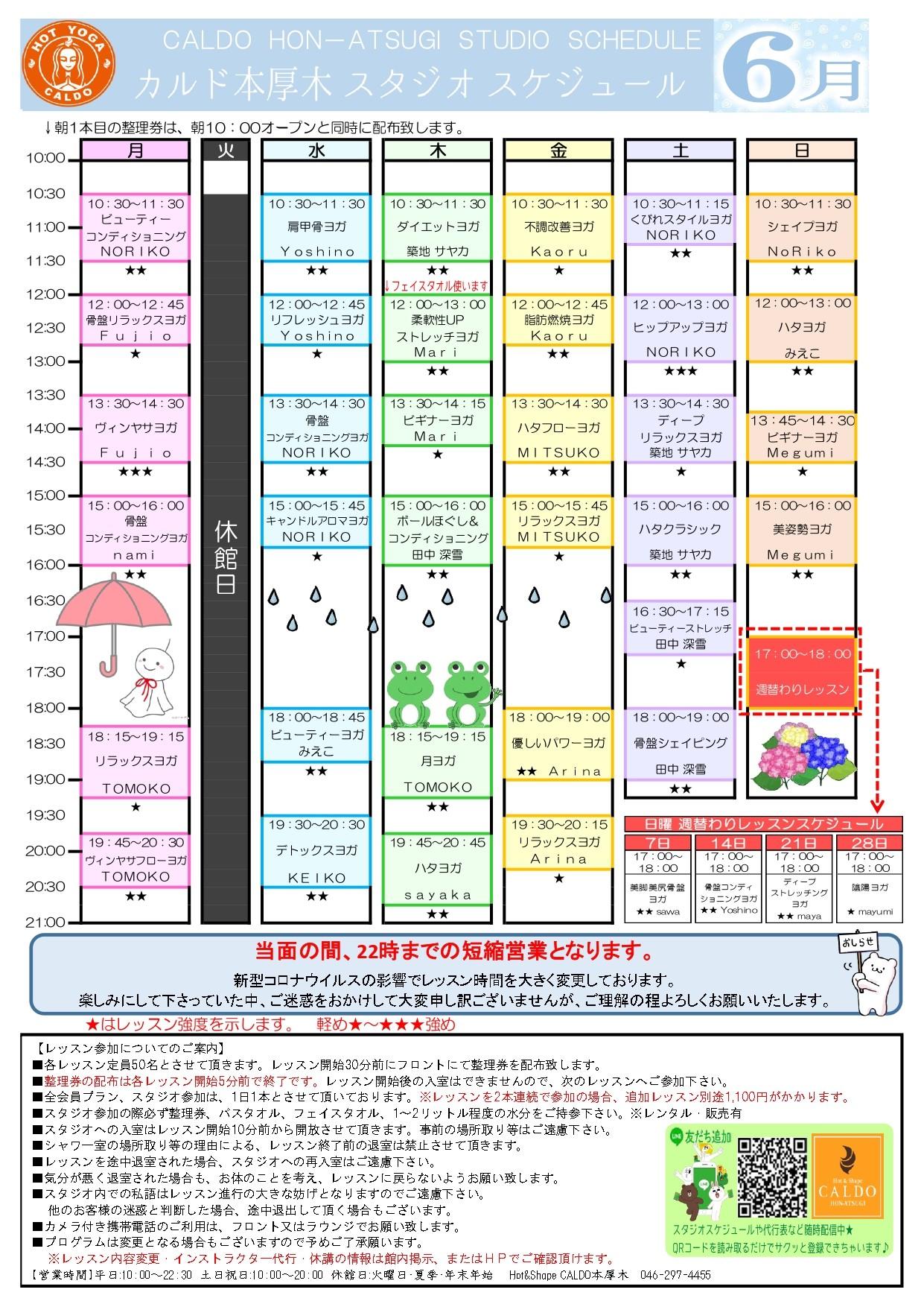 スタジオ【週替わり】2020.6月(22時までの短縮営業)_page-0001