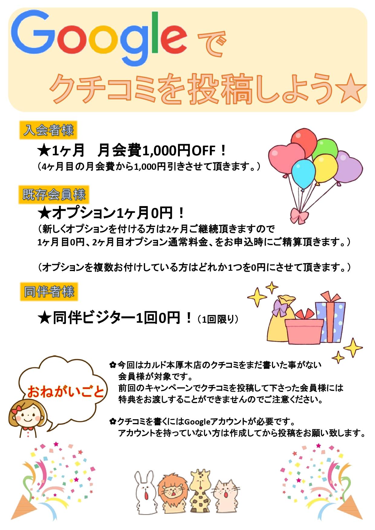 Googleクチコミ②_page-0001